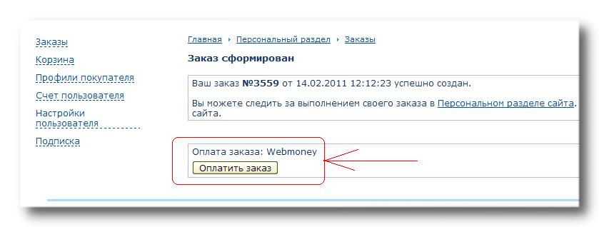 zakaz-cherez-webmoney