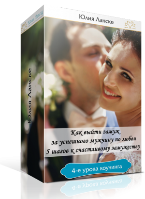 Как выйти замуж за успешного мужчину по Любви