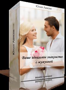 Видео-тренинг «Ваше идеальное знакомство» — серия занятий от Юлии Ланске