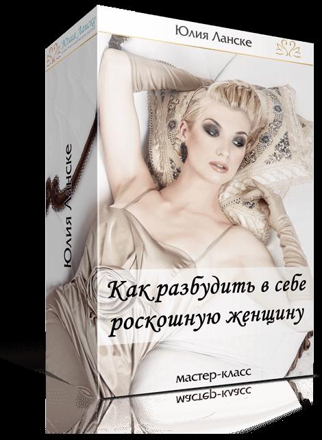 Как разбудить в себе роскошную женщину