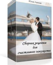Сборник рецептов для счастливого замужества