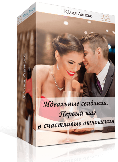 Идеальное свидание. Первый шаг в счастливые отношения