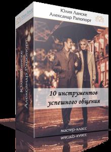 Мастер-класс Юлии Ланске и Александра Рапопорта «10 инструментов успешного общения»