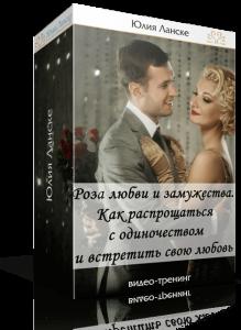 Тренинг «Роза любви и замужества. Как распрощаться с одиночеством и встретить свою любовь»