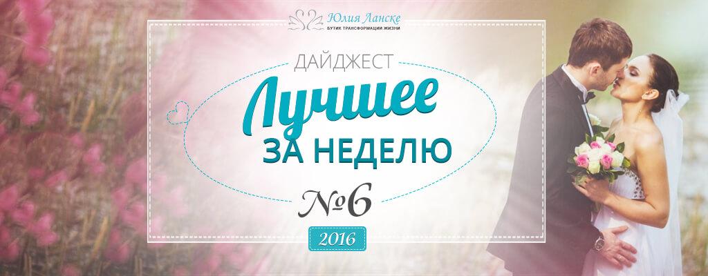 2016-ый – год Счастливого Замужества