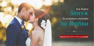 Онлайн-коучинг Как выйти замуж за успешного мужчину по любви