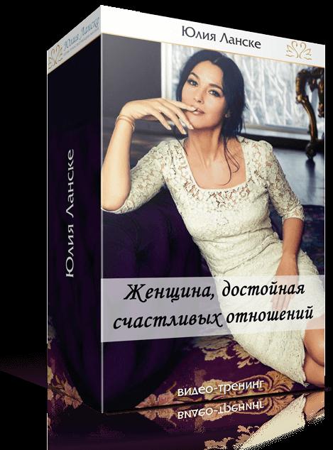 Женщина, достойная счастливых отношений