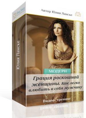 Грация роскошной женщины. Как легко влюбить в себя мужчину - Пакет Модерн