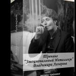 """Тренинг """"Эмоциональный Интеллект"""" Владимира Лазарева"""