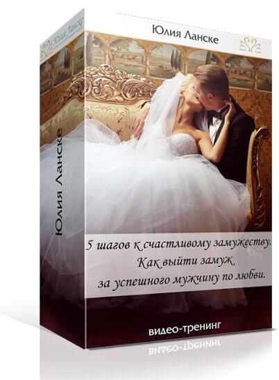 5 шагов к счастливому замужеству