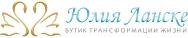 Уникальные методики, тренинги, семинары по трансформации жизни от Юлии Ланске