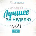 Дайджест 21
