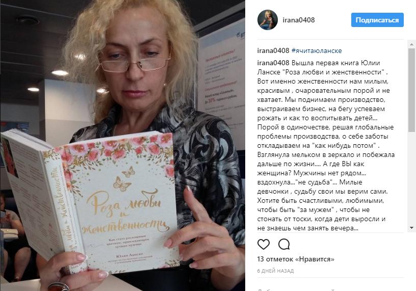 #читаюланске