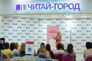 встреча с юлией ланске в москве