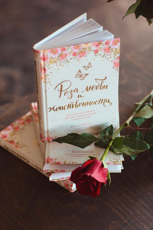 книга юлии ланске роза любви и замежества