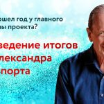 Итоги года от Александра Рапопорта!